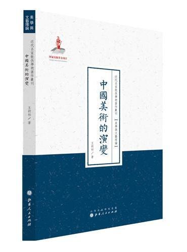 中国美术的演变(近代名家散佚学术著作丛刊·美学与文艺理论)