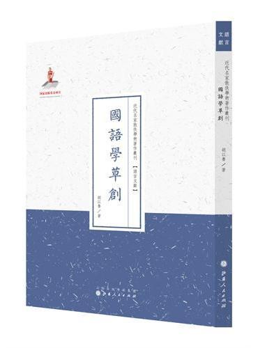 国语学草创(近代名家散佚学术著作丛刊·语言文献)