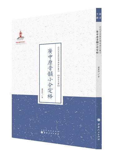 广中原音韵小令定格(近代名家散佚学术著作丛刊·语言文献)
