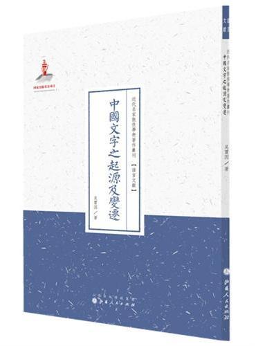 中国文字之起源及变迁(近代名家散佚学术著作丛刊·语言文献)