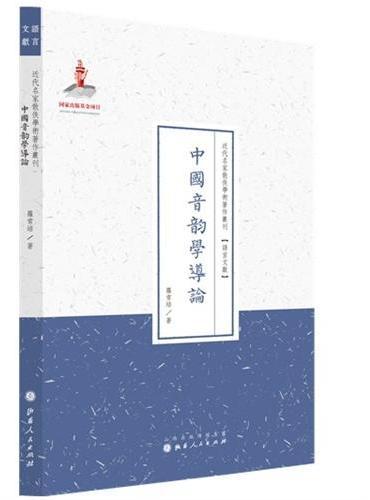 中国音韵学导论(近代名家散佚学术著作丛刊·语言文献)