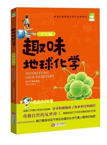趣味地球化学(少儿版)(海量阅读·大眼睛球球科普·经典巨著系列,费尔斯曼著)