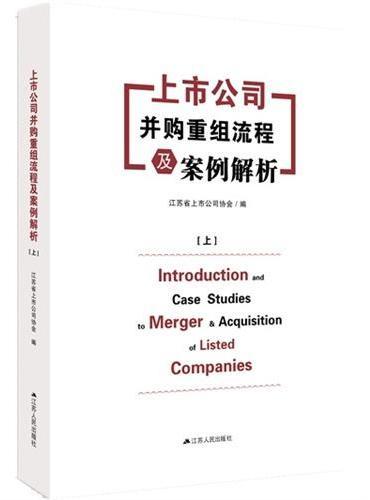 上市公司并购重组流程及案例解析(上下)