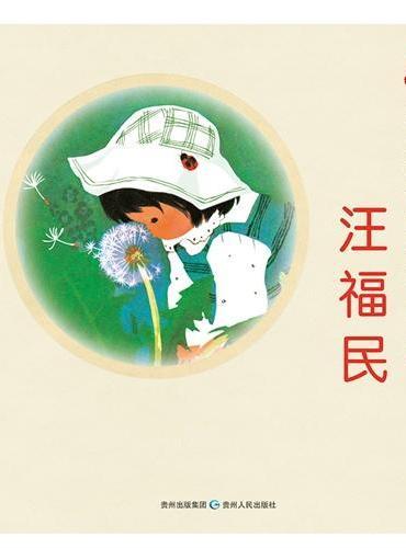 中国优秀图画书典藏系列·第二辑4:汪福民(全五册)