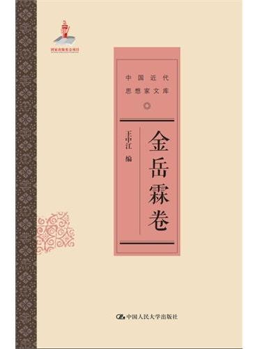 金岳霖卷(中国近代思想家文库)