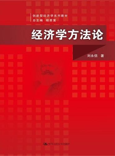 经济学方法论(创新型经济学系列教材)