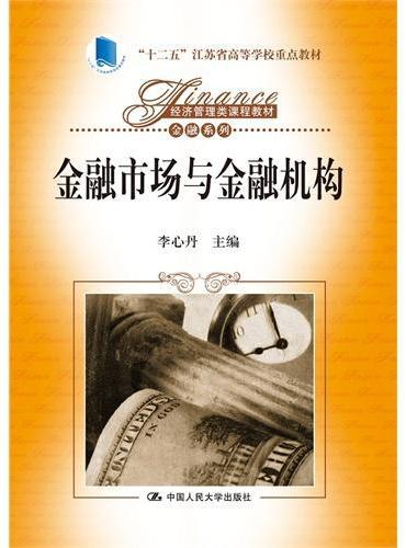 """金融市场与金融机构(经济管理类课程教材·金融系列;""""十二五""""江苏省高等学校重点教材)"""