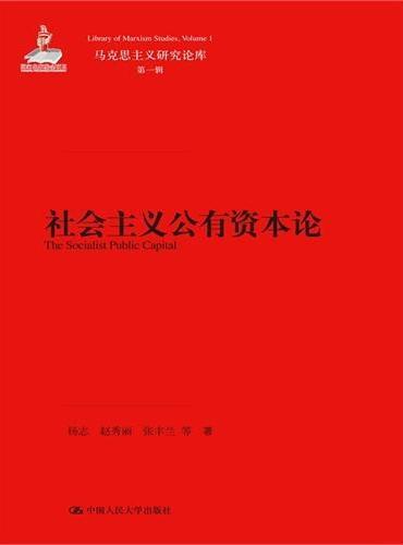 社会主义公有资本论(马克思主义研究论库·第一辑)