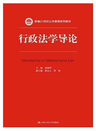 行政法学导论(新编21世纪公共管理系列教材)