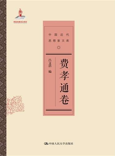 费孝通卷(中国近代思想家文库)