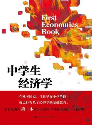 中学生经济学