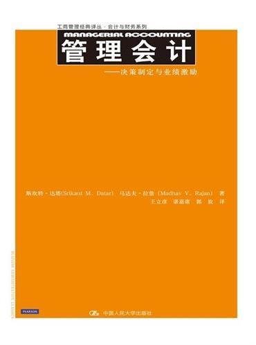 管理会计——决策制定与业绩激励(工商管理经典译丛·会计与财务系列)
