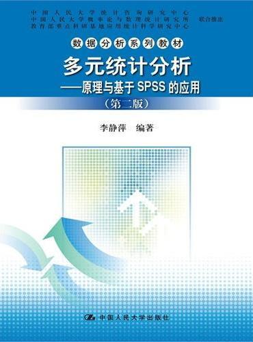 多元统计分析——原理与基于SPSS的应用(第二版)(数据分析系列教材)