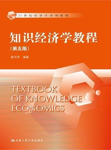 知识经济学教程(第五版)(21世纪经济学系列教材)
