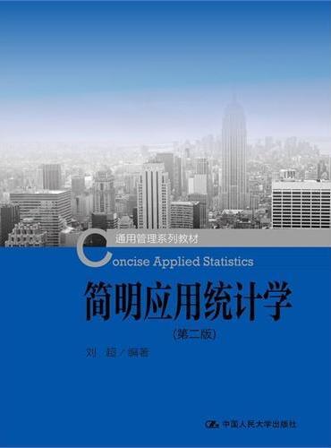 简明应用统计学(第二版)(通用管理系列教材)