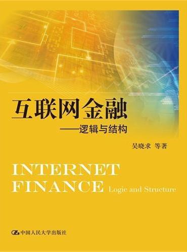 互联网金融——逻辑与结构