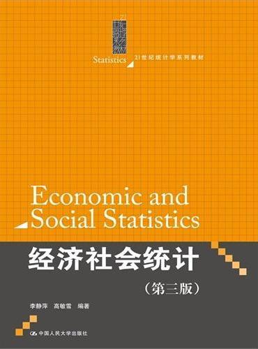 经济社会统计(第三版)(21世纪统计学系列教材)