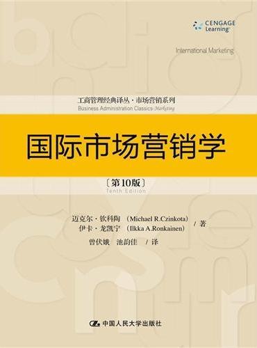 国际市场营销学(第10版)(工商管理经典译丛·市场营销系列)