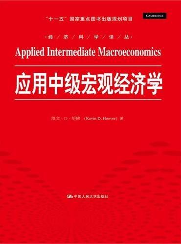 """应用中级宏观经济学(经济科学译丛;""""十一五""""国家重点图书出版规划项目)"""