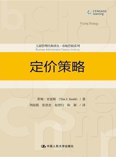 定价策略(工商管理经典译丛·市场营销系列)