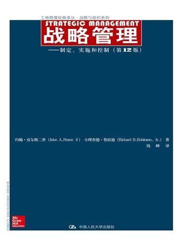 战略管理(工商管理经典译丛·战略与组织系列)