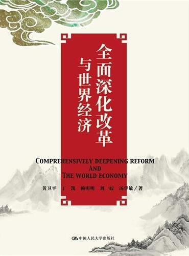 全面深化改革与世界经济