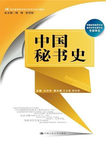 中国秘书史(21世纪高等院校秘书学专业系列教材;中国高等教育学会秘书学专业委员会专家审定)