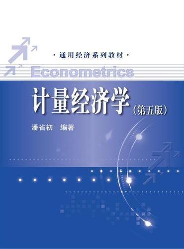 计量经济学(第五版)(通用经济系列教材)