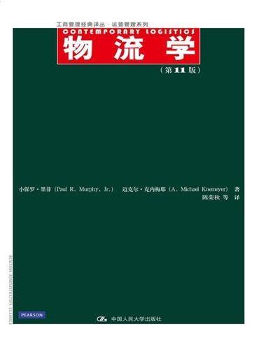 物流学(第11版)(工商管理经典译丛·运营管理系列)