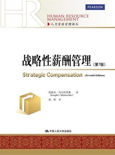 战略性薪酬管理(第7版)(人力资源管理译丛)