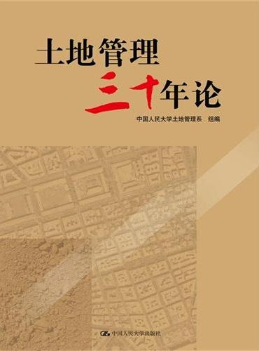 土地管理三十年论