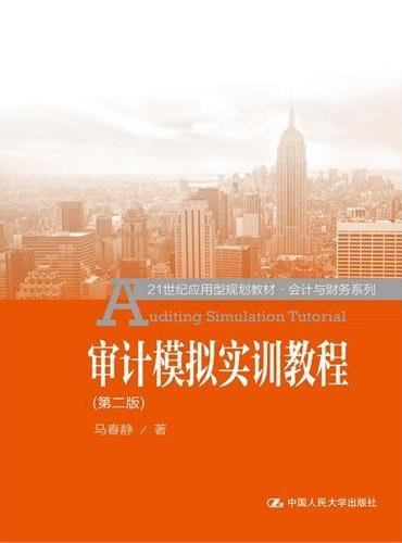 审计模拟实训教程(第二版)(21世纪应用型规划教材·会计与财务系列)