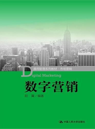 数字营销(通用管理系列教材·市场营销)