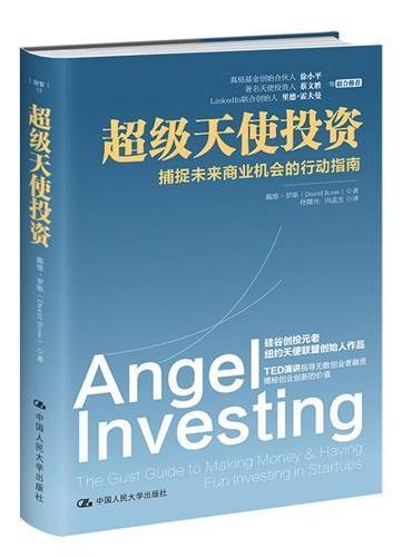 超级天使投资(捕捉未来商业机会的行动指南)