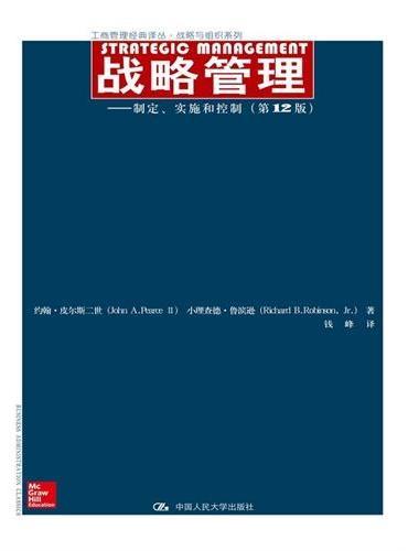 战略管理——制定、实施和控制(第12版)(工商管理经典译丛·战略与组织系列)