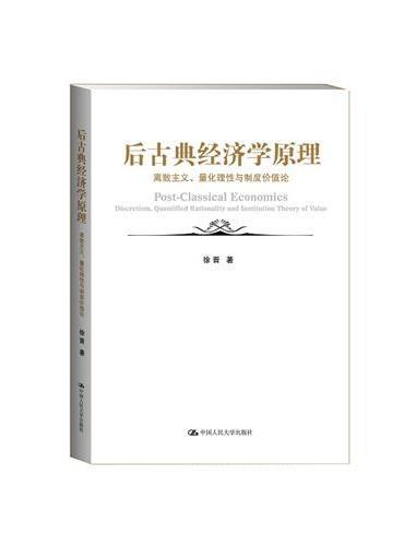 后古典经济学原理:离散主义、量化理性与制度价值论