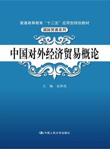 """中国对外经济贸易概论(普通高等教育""""十二五""""应用型规划教材·国际贸易系列)"""