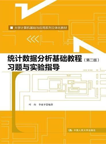 统计数据分析基础教程(第二版)习题与实验指导(大学计算机基础与应用系列立体化教材)