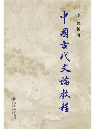 中国古代文论教程