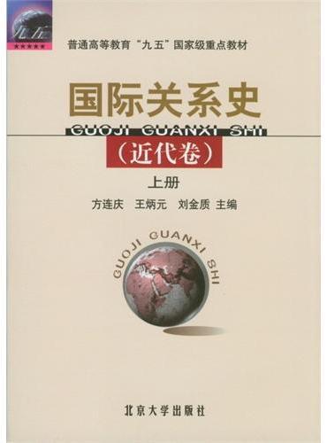 国际关系史(近代卷)(上下)