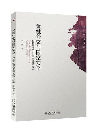 金融外交与国家安全——构建新时期的中国金融外交战略