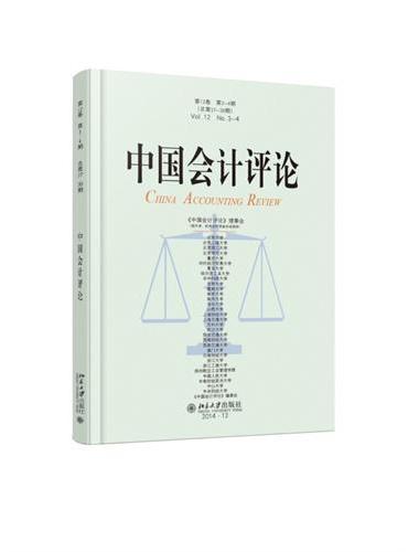 中国会计评论(第12卷第3-4期)
