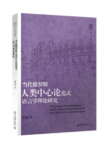 当代俄罗斯人类中心论范式语言学理论研究