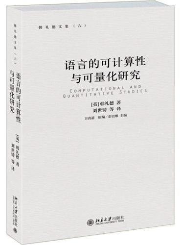 语言的可计算性与可量化研究