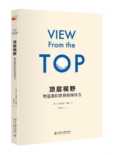 顶层视野:塑造我们世界的领导力