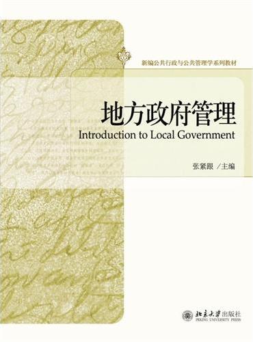 地方政府管理