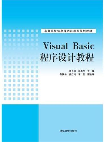Visual Basic程序设计教程 高等院校信息技术应用型规划教材