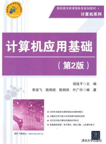 计算机应用基础 第2版  高职高专新课程体系规划教材·计算机系列