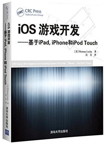 iOS游戏开发——基于iPad, iPhone和iPod Touch