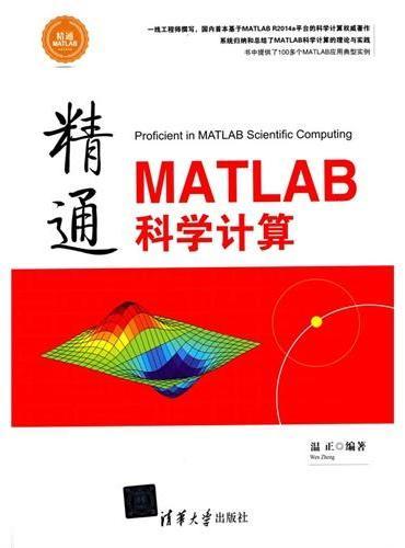 精通MATLAB科学计算 精通MATLAB